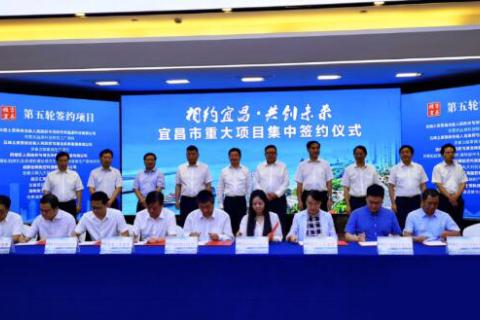 協議總投資94.61億!宜昌市重大項目集中簽約