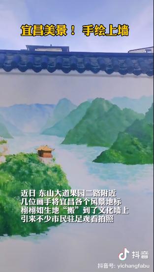 文明宜昌 又添新風采!