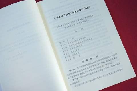 《中华人民共和国公职人员政务处分法》全文发布,7月1日起施行