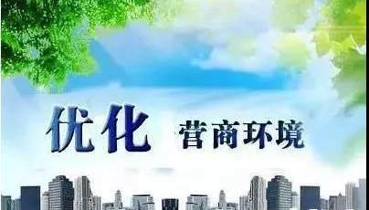 宜昌市林业和园林局优化营商环境公开承诺