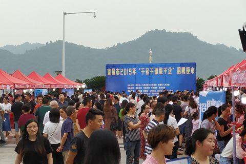宜昌市首场招聘夜市968人达成意向