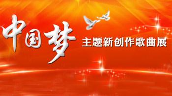 中國夢主題新創作歌曲展