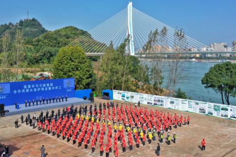 76.01億元!宜昌市與三峽集團合作共抓大保護