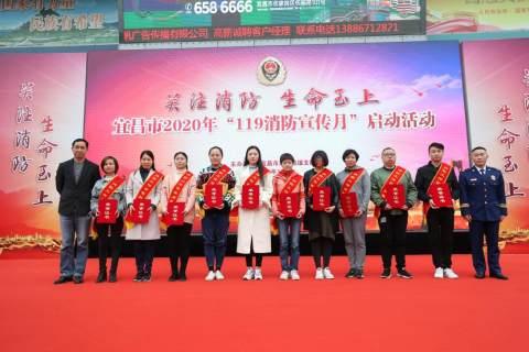 """宜昌市2020年""""119""""消防宣传月活动正式启动"""