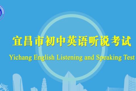 宜昌首次!初中英語聽說考試