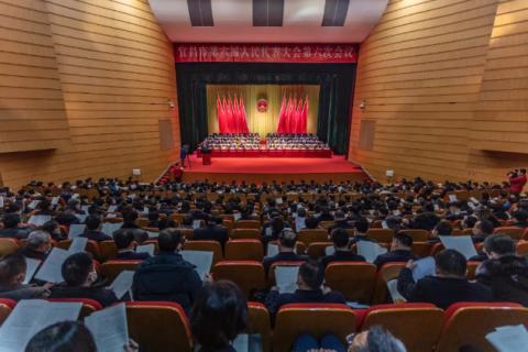 宜昌市第六届人民代表大会第六次会议开幕!