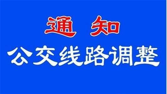 最新!宜昌公交线路调整
