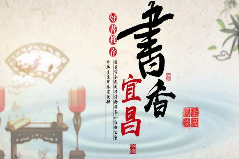 《書香宜昌·好書推薦(二)》