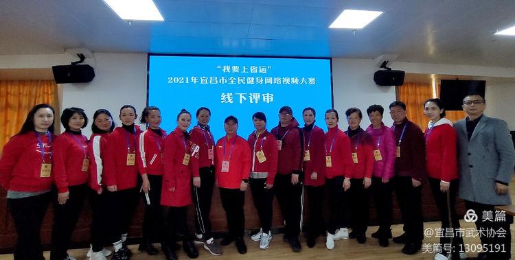 """""""我要上省运"""" 2021年宜昌全民健身网络视频大赛圆满结束"""