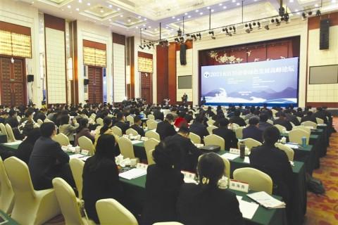 2021長江經濟帶綠色發展高峰論壇在宜舉行 300余位業界專家共商化工產業高質量發展大計