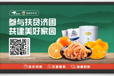 三農情懷深植心 五年電商扶貧路 宜昌萌果果電子商務有限公司