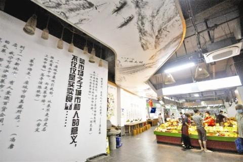 """打造""""有文化""""的菜市場"""
