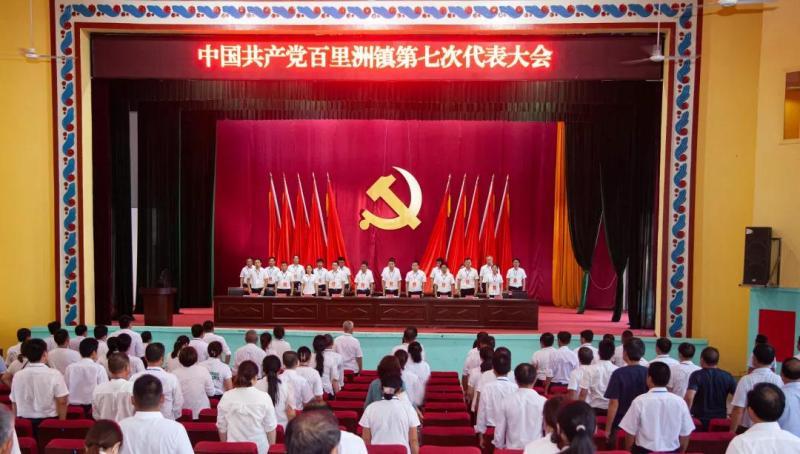 中国共产党百里洲镇第七次代表大会召开
