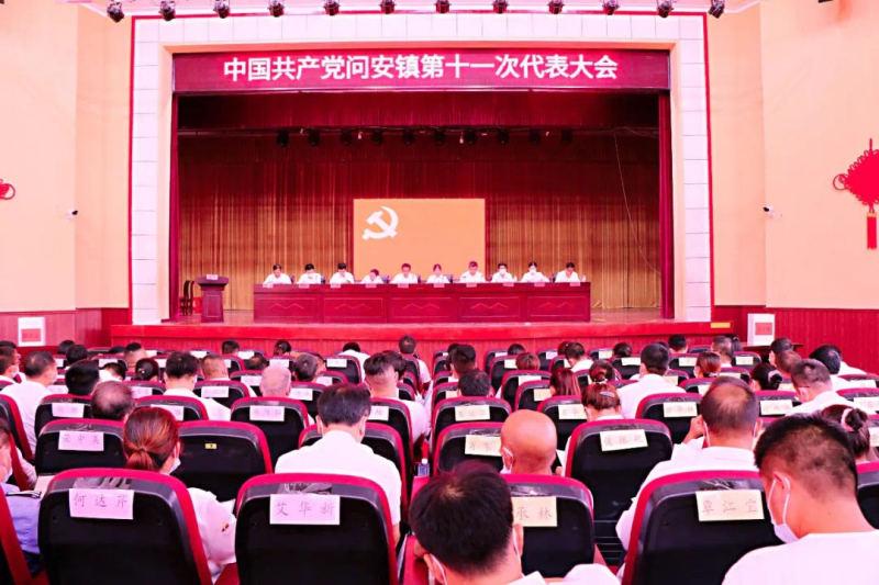 中国共产党问安镇第十一次代表大会召开