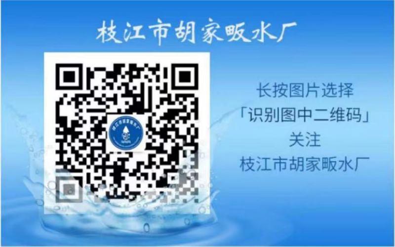 胡家畈水厂供水片区的用户可以微信缴水费啦!